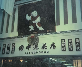 昭和当時の店舗外観