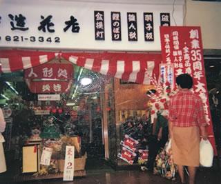 田中造花店創業35周年時