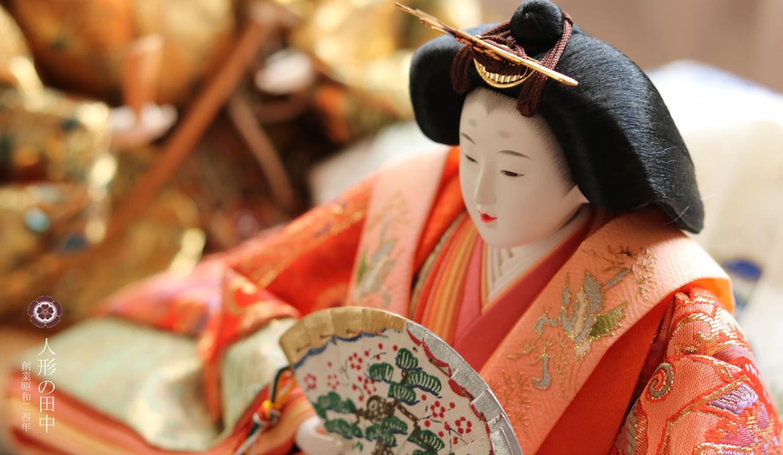 人形の田中|お雛様(雛人形)、羽子板・破魔弓|北九州
